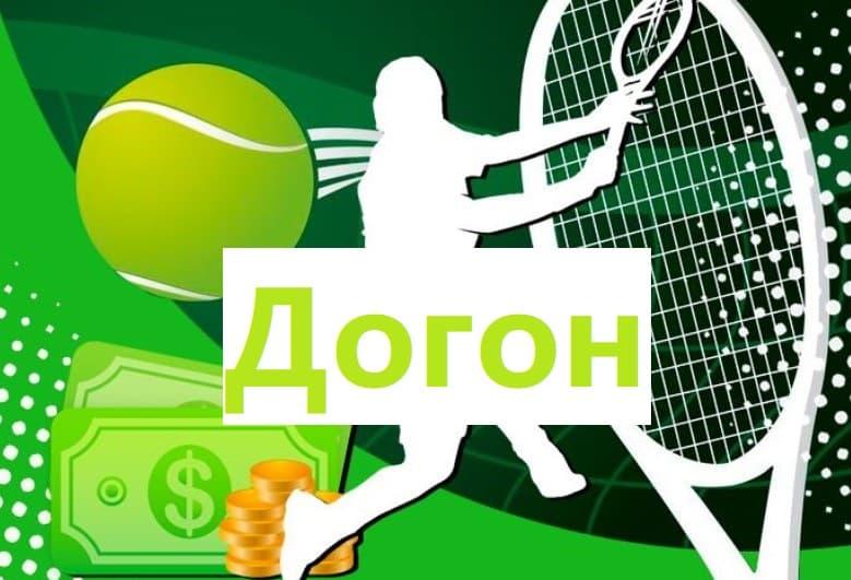 математические ставки на теннис
