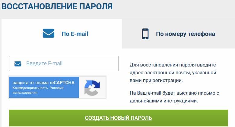сбросить пароль перед регистрацией в 1хбет