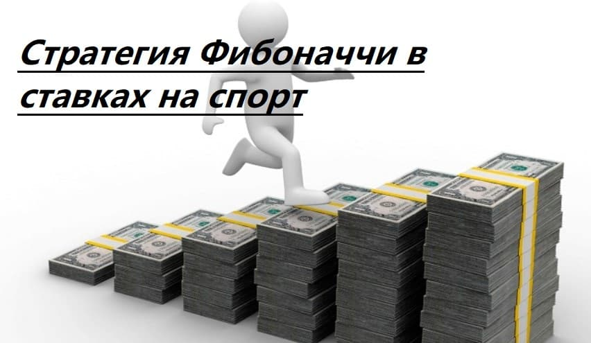 финансовая стратегия ставок