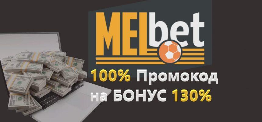 Melbet 100 на первый депозит [PUNIQRANDLINE-(au-dating-names.txt) 54