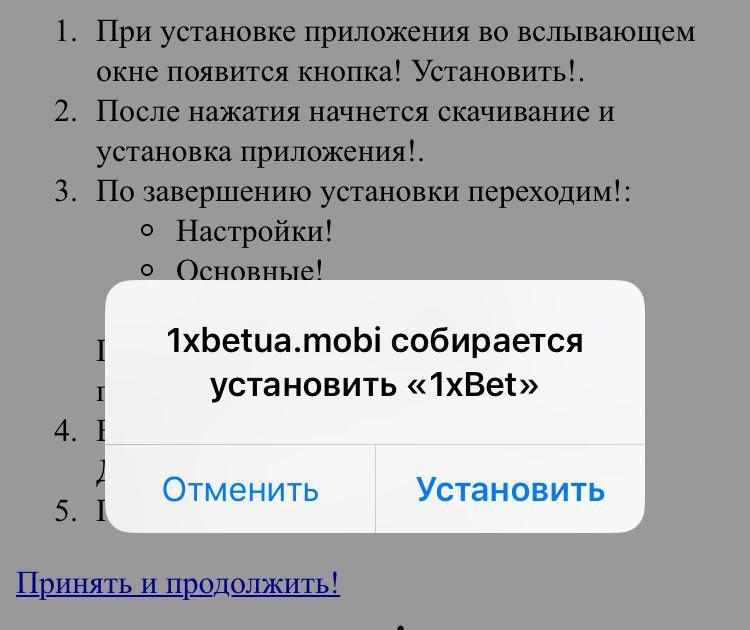 рабочий метод установки 1xbet на iOS