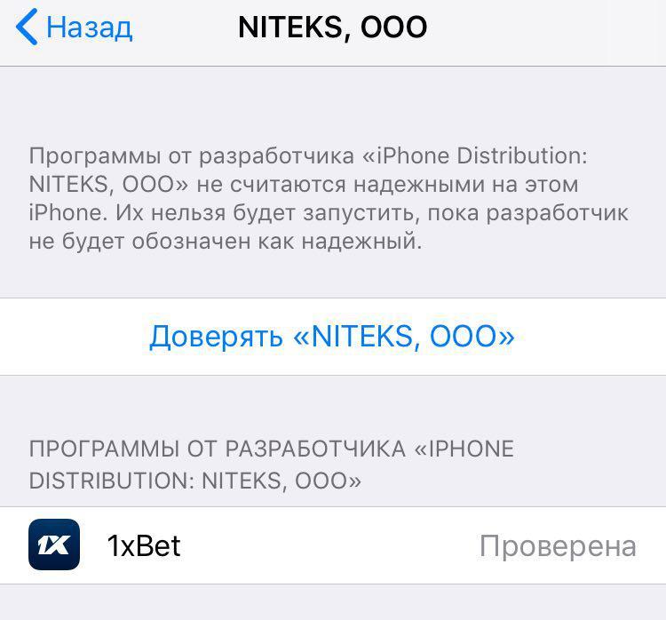 ios 1xbet app download