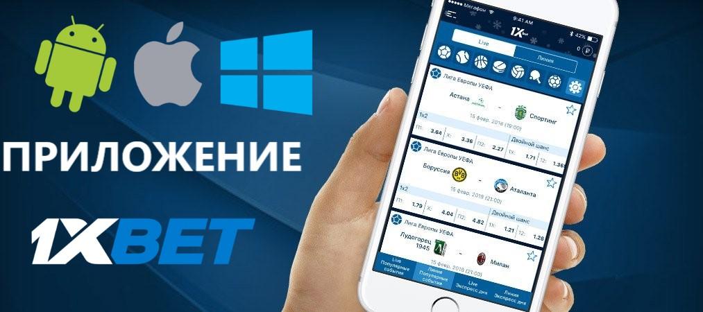 зеркало для мобильной версии официального сайта 1хбет