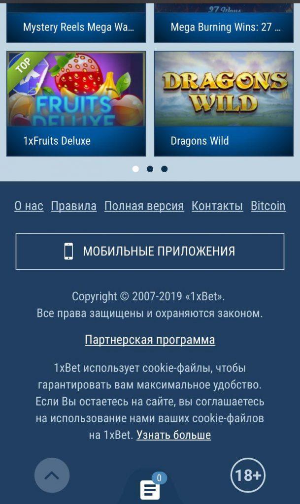 Скачать приложение 1xBET на Андроид, Айфон - мобильная