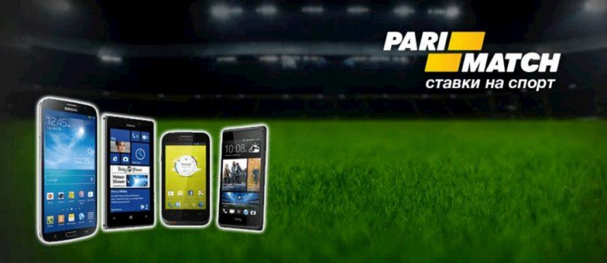 Скачать приложение Париматч на Андроид, Айфон - мобильная версия на ᐉ STILBET