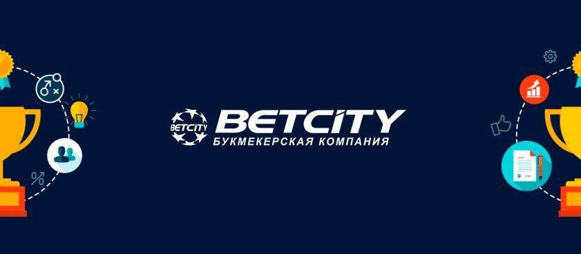 Betcity бетсити букмекерская контора [PUNIQRANDLINE-(au-dating-names.txt) 43