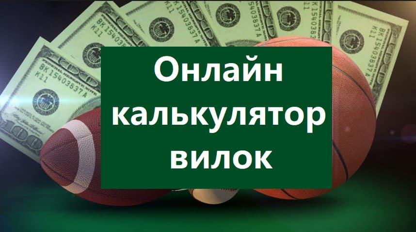 Ставки на спорт вилки бесплатно букмекерские конторы правила ставок система