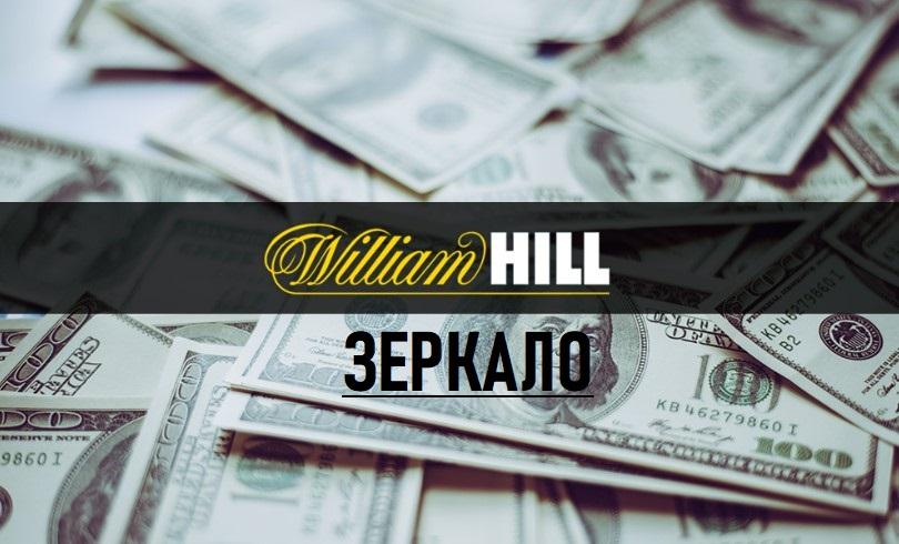 william hill com зеркало