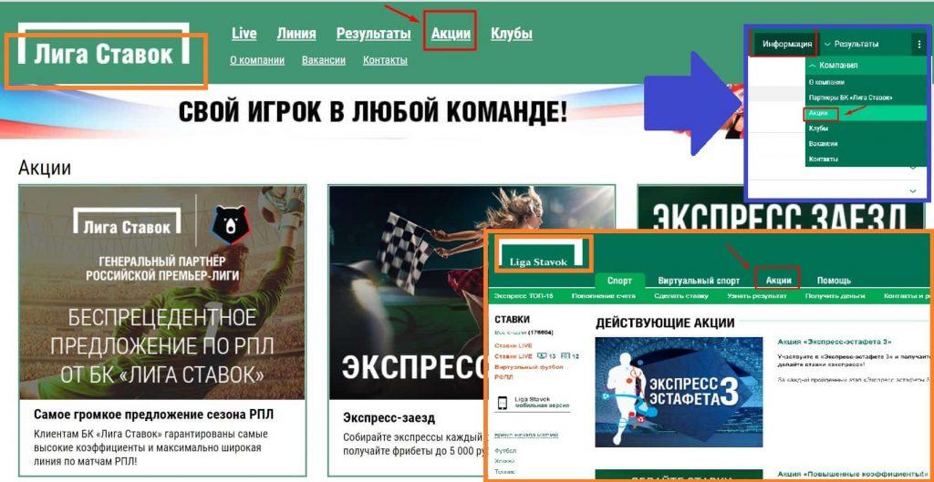 бк лига ставок официальный сайт