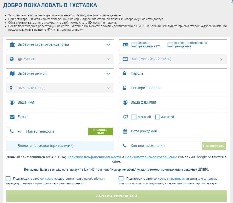 1хставка букмекерская контора официальный сайт вход
