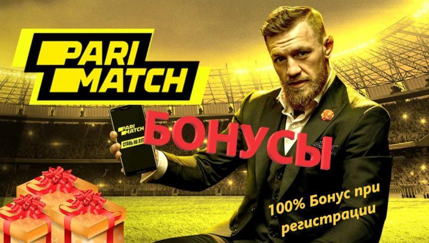 Париматч получи 2500 рублей бонус [PUNIQRANDLINE-(au-dating-names.txt) 36