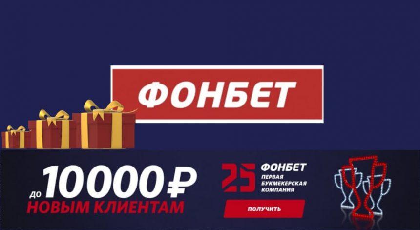 Фонбет регистрация промокод