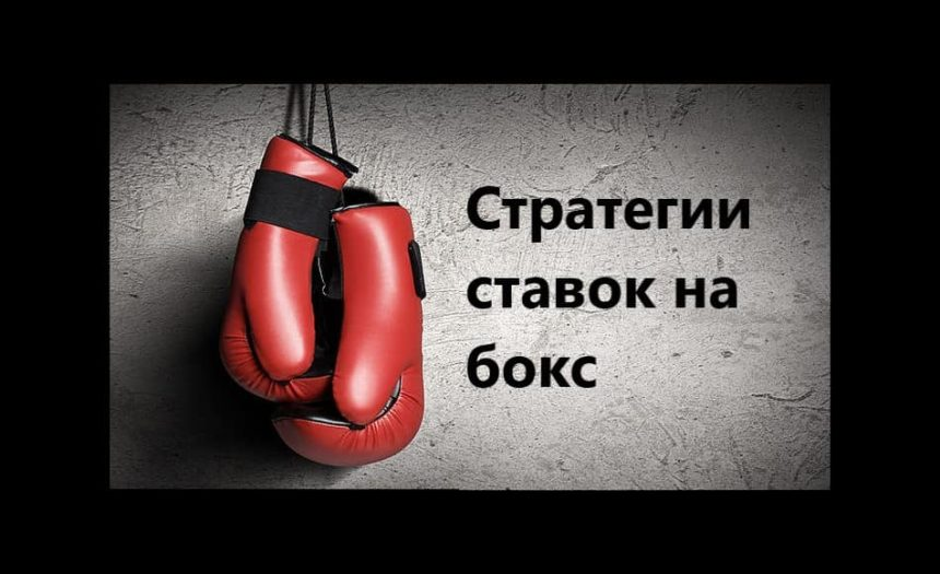 Ставки на боксерские матчи
