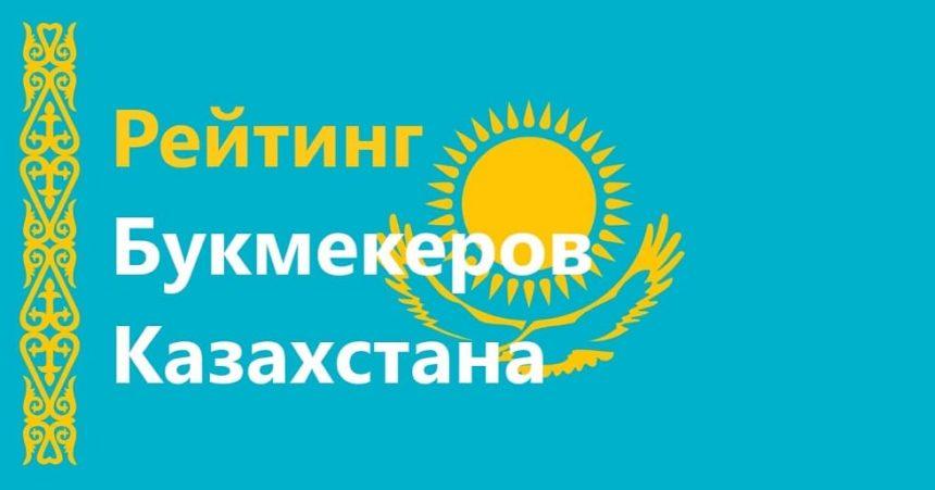 конторы казахстан букмекерской