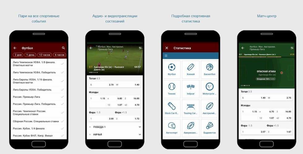 скачать Fonbet на Android