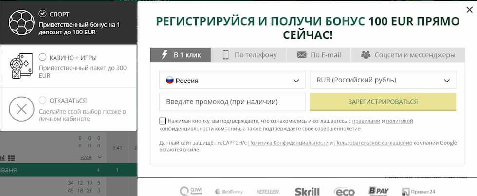 betwinner com регистрация